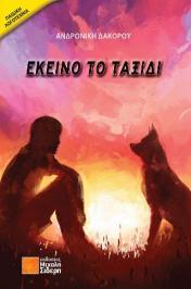 Διαγωνισμός για διαγωνισμός Koukidaki με δώρο το μυθιστόρημα Εκείνο το ταξίδι