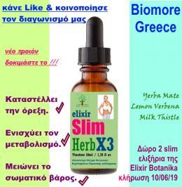 Διαγωνισμός για ένα ελιξίριο slim Herb 3 της Elixir Botanika σε 2 Νικήτριες / Νικητές