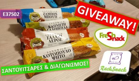 Διαγωνισμός για ένα πακέτο Sandwich της Fresh Snack με αλλαντικά Creta Farms Εν Ελλάδι σε τρεις νικητές.