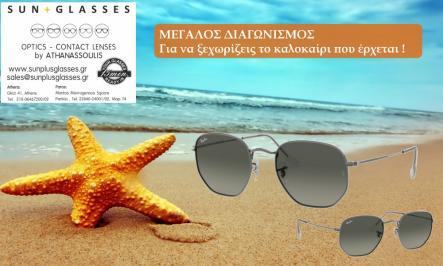 Διαγωνισμός για ένα υπέροχο ζευγάρι γυαλιά ηλίου της Ray-Ban