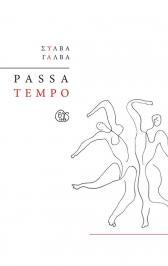 Διαγωνισμός για το βιβλίο PASSA TEMPO