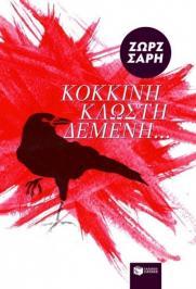 Διαγωνισμός για το βιβλίο της Ζωρζ Σαρή, Κόκκινη κλωστή δεμένη