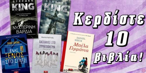 Διαγωνισμός με δώρο 10 βιβλία των Κινγκ, Κέλι, Λαπένα και Σπεκ