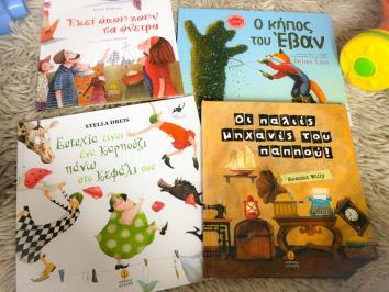 Διαγωνισμός με δώρο 2 παιδικά βιβλία της επιλογής σας από τις εκδόσεις Άγκυρα