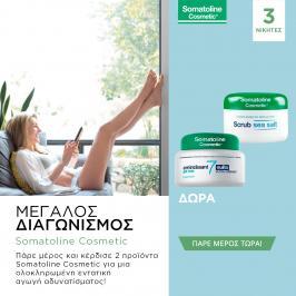 Διαγωνισμός με δώρο 2 προϊόντα Somatoline Cosmetic