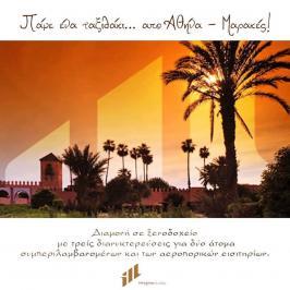 Διαγωνισμός με δώρο 4 μέρες για δύο άτομα στο Μαρόκο ✈ μαζί με τα αεροπορικά εισητήρια