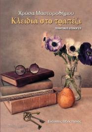 Διαγωνισμός με δώρο αντίτυπα του βιβλίου Κλειδιά στο τραπέζι