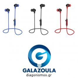 Διαγωνισμός με δώρο ασύρματα επαναφορτιζόμενα Handsfree Sport ακουστικά