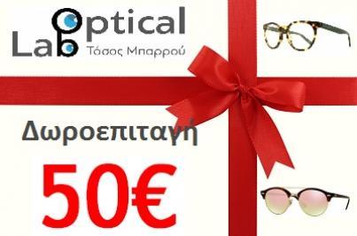 Διαγωνισμός με δώρο δωροεπιταγή 50 ευρώ και διάλεξε τα γυαλιά που σου αρέσουν