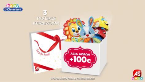 Διαγωνισμός με δώρο ένα κουτί γεμάτο παιχνίδια συνολικής αξίας 300 ευρώ για 3 τυχερές νικήτριες