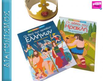 Διαγωνισμός με δώρο ένας τυχερός θα κερδίσει 2 παιδικά βιβλία - Οι άθλοι του Ηρακλή και - Οι Θεοί των αρχαίων Ελλήνων