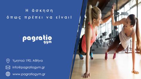 Διαγωνισμός με δώρο εξάμηνη συνδρομή στο Pagratio Gym αξίας 150€