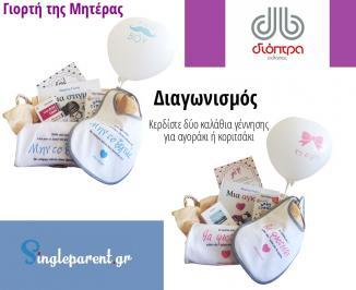 Διαγωνισμός με δώρο για τη γιορτή της μητέρας: Κερδίστε δύο καλάθια γέννησης από τις εκδόσεις Διόπτρα
