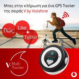 Διαγωνισμός με δώρο gPS Tracker της σειράς #VbyVodafone