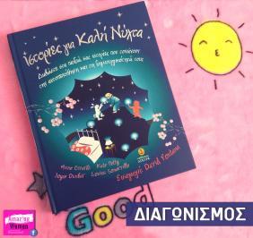 Διαγωνισμός με δώρο παιδικό βιβλίο «Ιστορίες για Καλή Νύχτα»