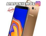 diagonismos-me-doro-se-ena-tyxero-to-samsung-galaxy-j4-kinito-smartphone-291482.jpg