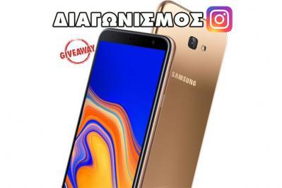 Διαγωνισμός με δώρο σε ένα τυχερό το Samsung Galaxy J4 Κινητό Smartphone.
