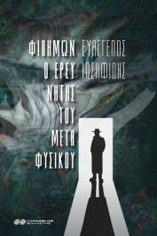 Διαγωνισμός με δώρο το βιβλίο του Ε. Ιωσηφίδη, Φιλήμων, ο ερευνητής του μεταφυσικού