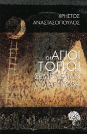 Διαγωνισμός με δώρο το μυθιστόρημα Οι Άγιοι τόποι του Σεμπάστιαν Λιαργκόβα