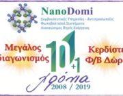 diagonismos-me-doro-3imero-sti-santorini-10-dora-292242.jpg