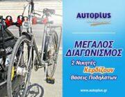 diagonismos-me-doro-mia-basi-podilatoy-gia-to-aytokinito-se-2-tyxeroys-292787.jpg