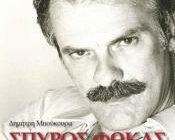 diagonismos-me-doro-to-biografiko-biblio-toy-d-mpoykoyra-gia-ton-spyro-foka-293445.jpg
