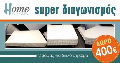 Διαγωνισμός για 2 Βάσεις για διπλό Στρώμα