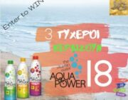 diagonismos-gia-6-tmx-aqua-power-the-vitamin-water-293817.jpg