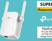diagonismos-gia-1-tp-link-re305-ac1200-wi-fi-range-extender-294461.jpg