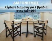 diagonismos-gia-2-dianyktereyseis-sto-ilia-mare-hotel-stin-aidipso-294062.jpg