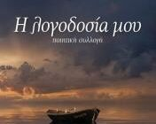diagonismos-gia-kerdiste-ti-syllogi-i-logodosia-moy-294493.jpg