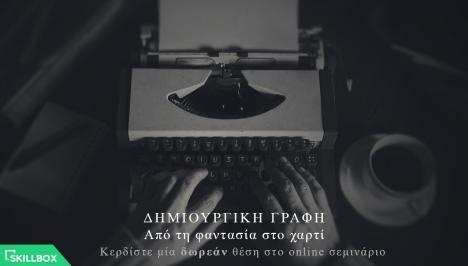 Διαγωνισμός για το Skillbox.gr κληρώνει 3 υποτροφίες για να παρακολουθήσετε εντελώς δωρεάν to elearning σεμινάριο: Δημιουργική γραφή