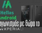 diagonismos-hellas-android-gr-me-doro-ena-smartphone-sony-xperia-l1-293946.jpg