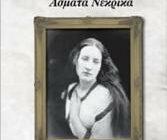diagonismos-me-doro-antitypa-tis-syllogis-nekrika-asmata-294576.jpg