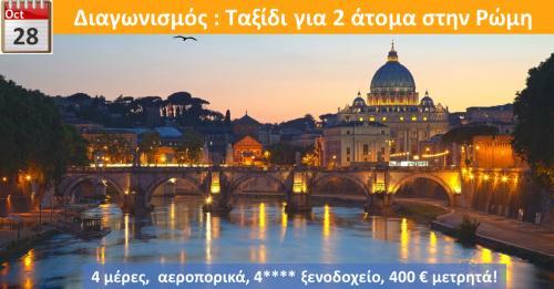 Διαγωνισμός mydimosio.gr για 1 ταξίδι για 2 στην Ρώμη για 4 ημέρες στις 25/10/2019 - 28/10/2019. Αεροπορικά εισιτήρια για 2, διαμονή σε ξενοδοχείο 4* και 400 ευρω μετρητά για τα έξοδα!