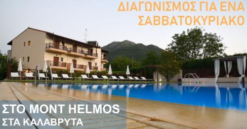 Διαγωνισμός readpoint.com με δώρο 1 διήμερο στο Ξεοδοχείο Mont Helmos στα Καλάβρυτα