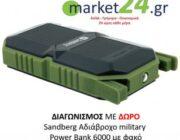 diagonismos-gia-1-x-sandberg-waterproof-powerbank-6000-294837.jpg