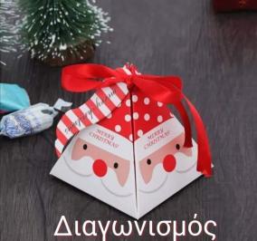 Διαγωνισμός για 10 Χριστουγεννιάτικα κουτάκια κέρασμα