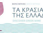 diagonismos-gia-2-biblia-ta-krasia-tis-elladas-discover-greek-wine-295275.jpg