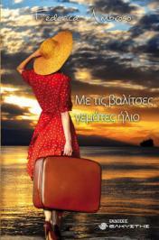 Διαγωνισμός για βιβλίο «Με τις βαλίτσες γεμάτες ήλιο»