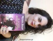 diagonismos-gia-ena-antitypo-toy-biblioy-i-agapi-fobo-fernei-tis-metaxias-kralli-294822.jpg