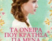 diagonismos-gia-kerdiste-to-mythistorima-ta-oneira-poy-kratisa-gia-mena-294802.jpg