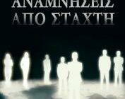 diagonismos-gia-mythistorima-anamniseis-apo-staxti-294699.jpg