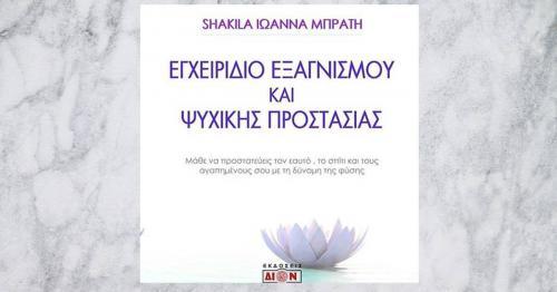 """Διαγωνισμός με δώρο 2 αντίτυπα του βιβλίου """"Εγχειρίδιο Εξαγνισμού και Ψυχικής Προστασίας"""""""