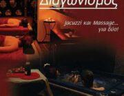 diagonismos-me-doro-2-jacuzzi-me-sampania-kai-froyta-massage-gia-2-atoma-294743.jpg