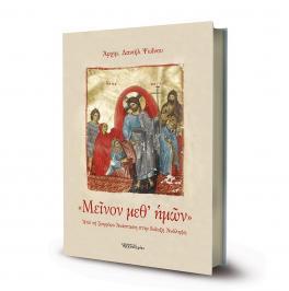 Διαγωνισμός με δώρο 3 αντίτυπα του βιβλίου «ΜΕΙΝΟΝ ΜΕΘ' ΗΜΩΝ, Από τη ζωηφόρο Ανάσταση στην ένδοξη Ανάληψη».