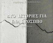 diagonismos-me-doro-antitypa-toy-mythistorimatos-dyo-istories-gia-ena-prosopo-295629.jpg