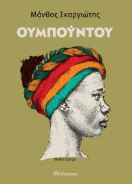Διαγωνισμός με δώρο δώρο το μυθιστόρημα του Μάνθου Σκαργιώτη, Ουμπούντου