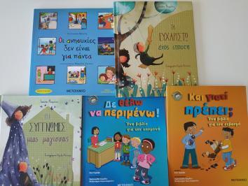 Διαγωνισμός με δώρο ένα βιβλίο για παιδιά