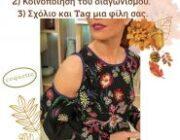 diagonismos-me-doro-forema-tis-pinko-fashion-294875.jpg